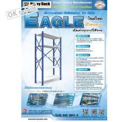 แคตตาล็อก ชั้นวางสต๊อก Micro Rack รุ่น อีเกิ้ล (Eagle)