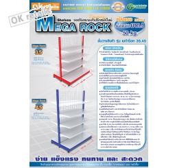 แคตตาล็อก ชั้นวางสินค้า รุ่น เมก้า ร็อค (Mega Rock)