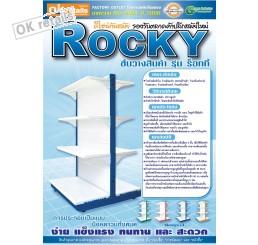 แคตตาล็อก ชั้นวางสินค้า รุ่น ร็อคกี้ (Rocky)