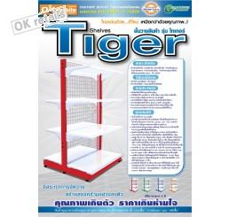 แคตตาล็อก ชั้นวางสินค้า รุ่น ไทเกอร์ (Tiger)