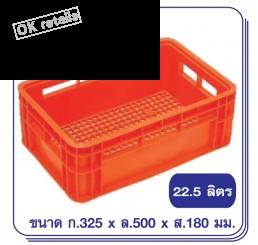 ลังอุตสาหกรรม OK-8025