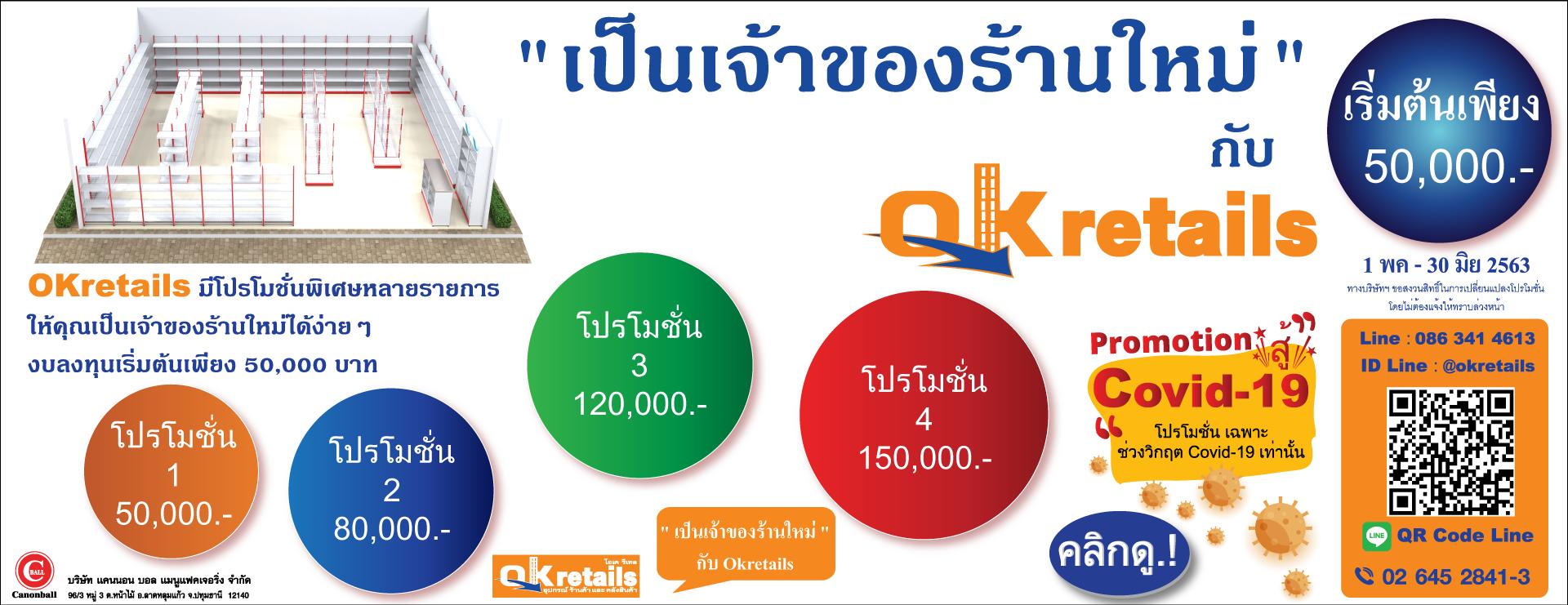 click to okretails.com/promotion.html